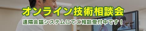 オンライン技術相談会